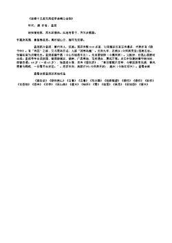 《监察十五叔东斋招李益端公会别》(唐.孟郊)