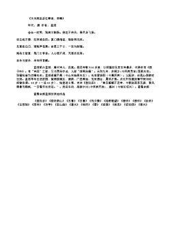 《汴州离乱后忆韩愈、李翱》(唐.孟郊)