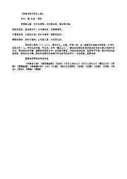 《郑尚书新开涪江二首》(唐.贾岛)