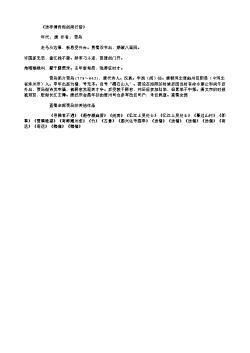 《送李傅侍郎剑南行营》(唐.贾岛)