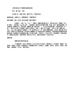 《奉和圣制上巳于望春亭观禊饮应制》(唐.王维)