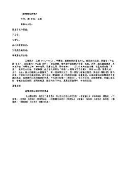 《新秦郡松树歌》(唐.王维)