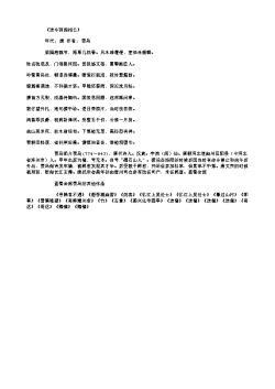 《送令狐绹相公》(唐.贾岛)