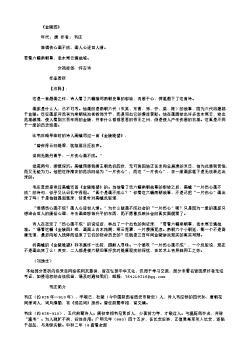 《金陵图》_2(唐.韦庄)