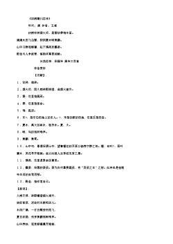 《积雨辋川庄作》(唐.王维)