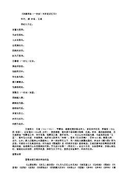 《送綦毋秘(一作校)书弃官还江东》(唐.王维)