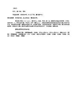 《因省风俗,与从侄成绪游山水,中道先归寄示》(唐.贾岛)