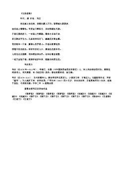 《乞彩笺歌》(唐.韦庄)