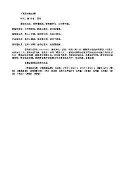 《寄武功姚主簿》(唐.贾岛)