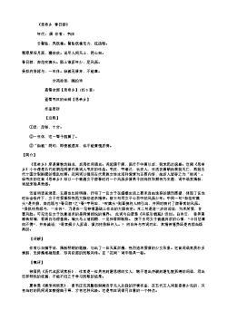 《思帝乡·春日游》(唐.韦庄)