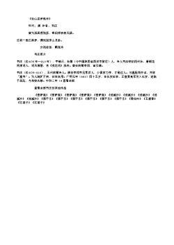 《含山店梦觉作》(唐.韦庄)