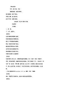 《章台夜思》(唐.韦庄)