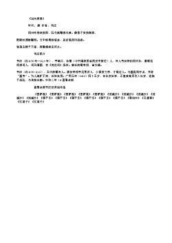 《过内黄县》(唐.韦庄)