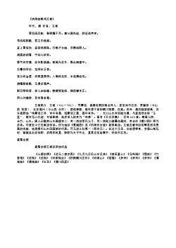 《扶南曲歌词五首》_2(唐.王维)