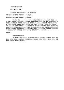 《相和歌辞·班婕妤三首》(唐.王维)