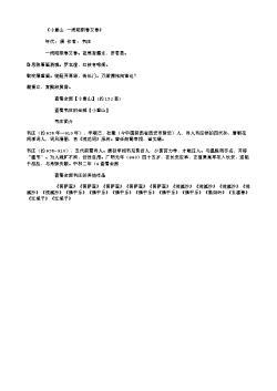 《小重山·一闭昭阳春又春》_2(唐.韦庄)