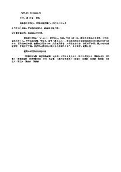 《观冬设上东川杨尚书》(唐.贾岛)