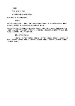 《残花》(唐.韦庄)
