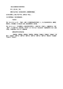 《新正日商南道中作寄李明府》(唐.韦庄)