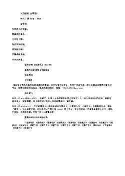 《归国谣·金翠羽》(唐.韦庄)