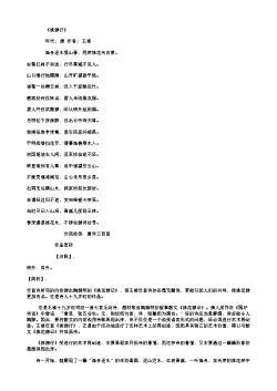《桃源行》(唐.王维)