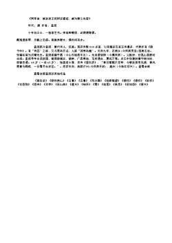 《同李益、崔放送王炼师还楼观,兼为群公先营》(唐.孟郊)