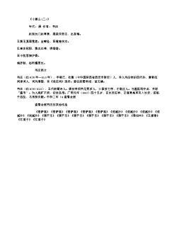 《小重山(二)》(唐.韦庄)