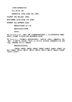 《诉衷情·烛烬香残帘半卷》(唐.韦庄)