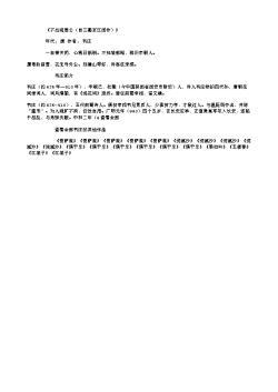 《不出院楚公(自三衢至江西作)》(唐.韦庄)