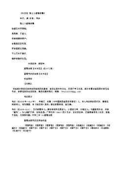 《木兰花·独上小楼春欲暮》(唐.韦庄)