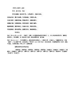 《李氏小池亭十二韵》(唐.韦庄)
