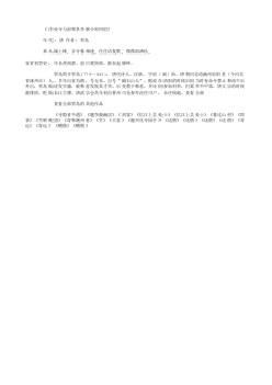 《净业寺与前鄠县李廓少府同宿》(唐.贾岛)