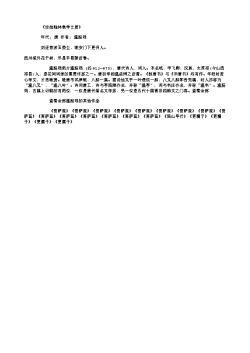 《经故翰林袁学士居》(唐.温庭筠)