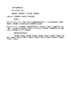 《婺州水馆重阳日作》(唐.韦庄)