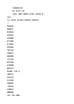 《扶南曲歌词五首》(唐.王维)