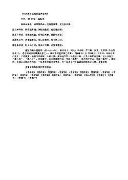 《和沈参军招友生观芙蓉池》(唐.温庭筠)