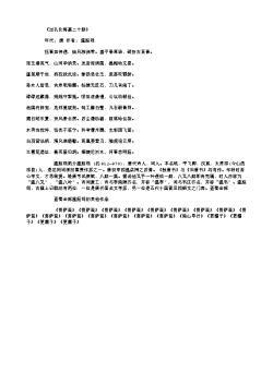 《过孔北海墓二十韵》(唐.温庭筠)
