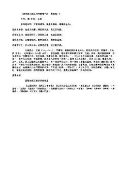《送张舍人佐江州同薛璩十韵(走笔成)》(唐.王维)