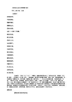 《送张舍人佐江州同薛璩十韵》(唐.王维)