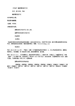 《天仙子·蟾彩霜花夜不分》(唐.韦庄)