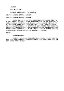 《晓行巴峡》(唐.王维)