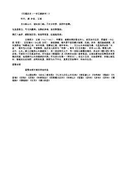 《东溪玩月(一作王昌龄诗)》(唐.王维)