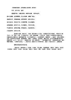 《送陆畅归湖州,因凭题故人皎然塔、陆羽坟》(唐.孟郊)