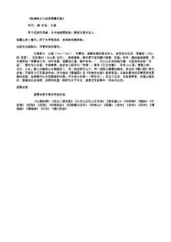《敕借岐王九成宫避暑应教》(唐.王维)