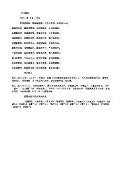 《三用韵》(唐.韦庄)