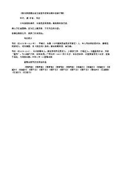 《婺州屏居蒙右省王拾遗车枉降访病中延候不得》(唐.韦庄)