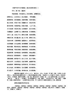 《鸿胪寺有开元中锡宴堂,楼台池沼雅为胜绝,》(唐.温庭筠)
