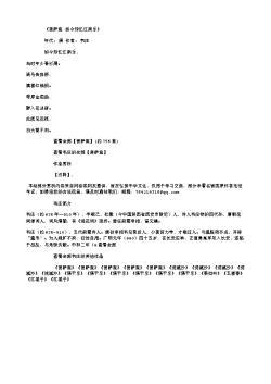 《菩萨蛮·如今却忆江南乐》(唐.韦庄)
