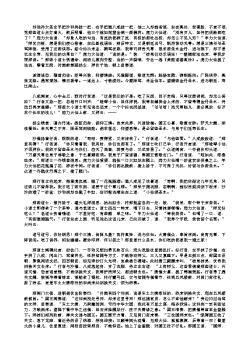 西游记第四十五回.三清观大圣留名 车迟国猴王显法