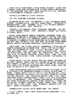 西游记第二十四回.万寿山大仙留故友 五庄观行者窃人参